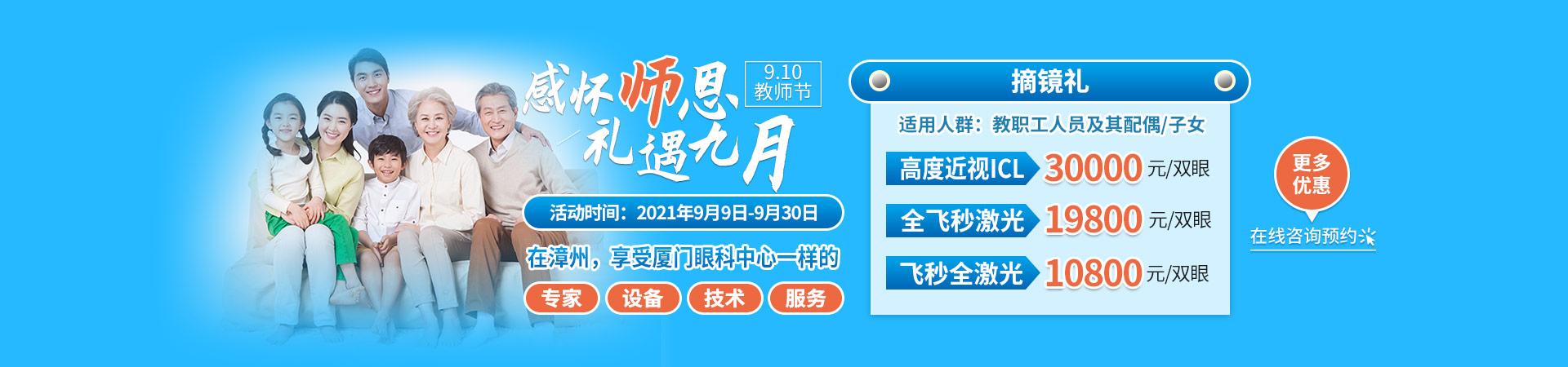漳州教师节活动banner