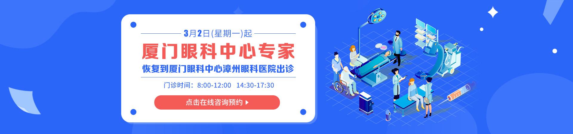 漳州开诊banner