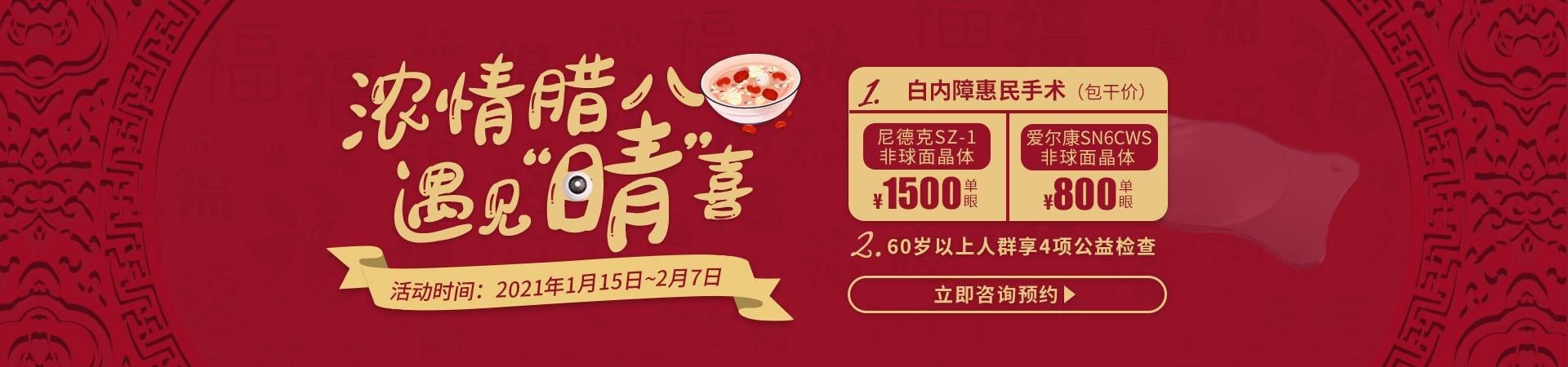 漳州白内障活动banner
