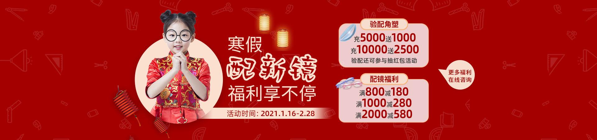 漳州配镜活动banner