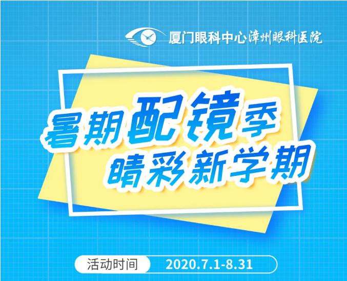 厦门眼科中心漳州眼科医院开展暑期配镜福利活动