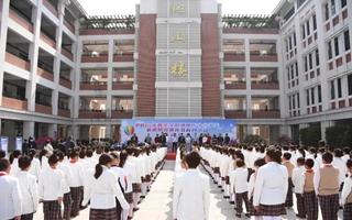 漳州市教育局开展2021年春季学期漳州市中小学生近视防控宣传教育月活动启动仪式