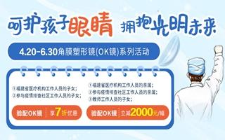厦门眼科中心漳州眼科医院给3类人群的子女和亲属的角塑验配福利
