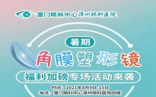 厦门眼科中心漳州眼科医院暑期角膜塑形镜活动
