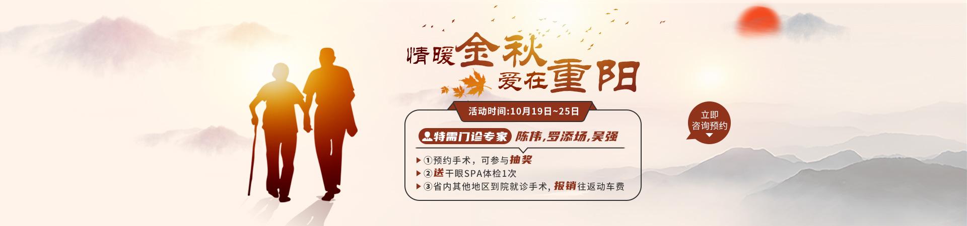 重阳节banner