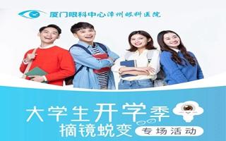厦门眼科中心漳州眼科医院开展大学生开学季近视手术福利活动