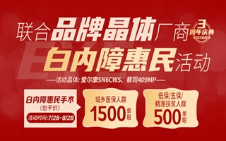 周年庆丨厦门眼科中心漳州眼科医院联合品牌晶体厂商开展白内障惠民活动