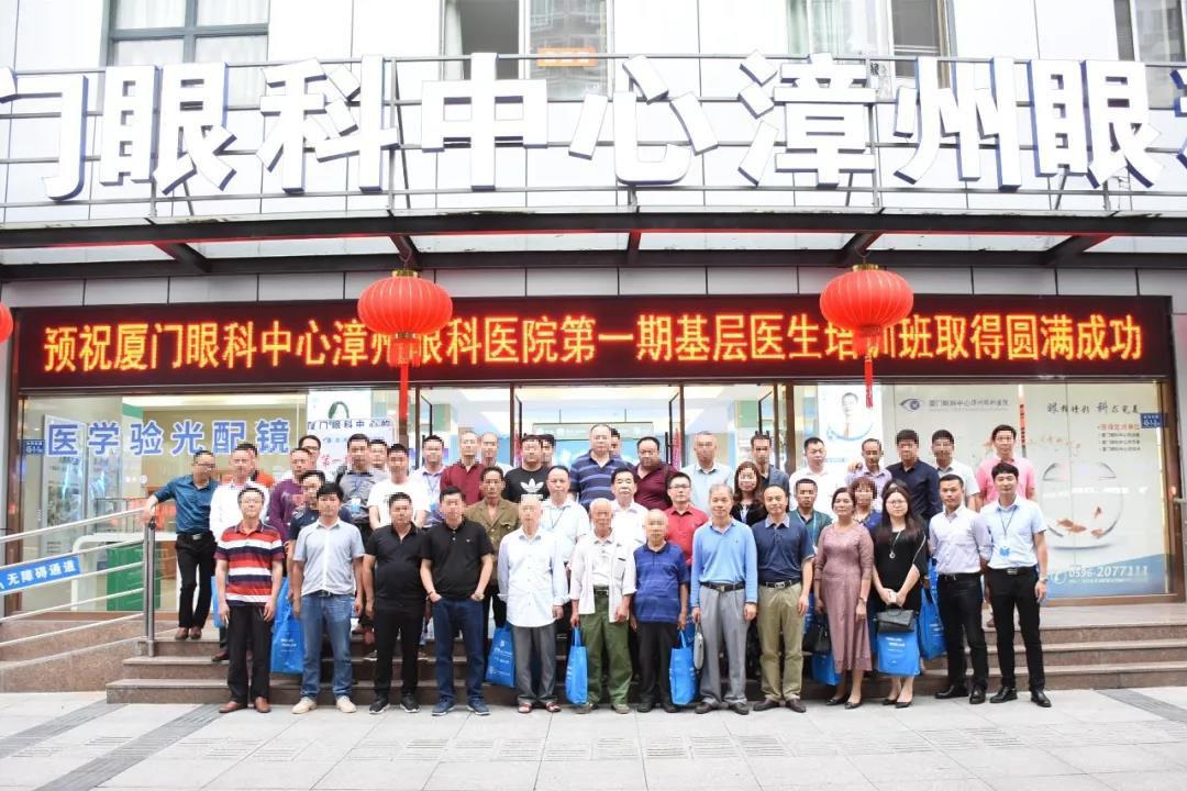 会议丨厦门眼科中心漳州眼科医院举办第一期基层医生培训班