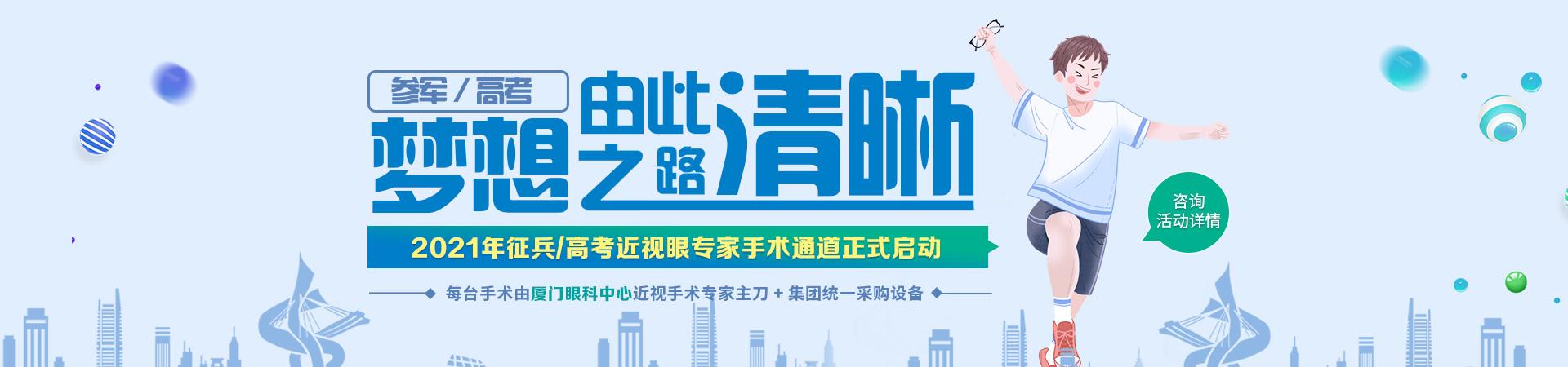 漳州高考参军活动banner