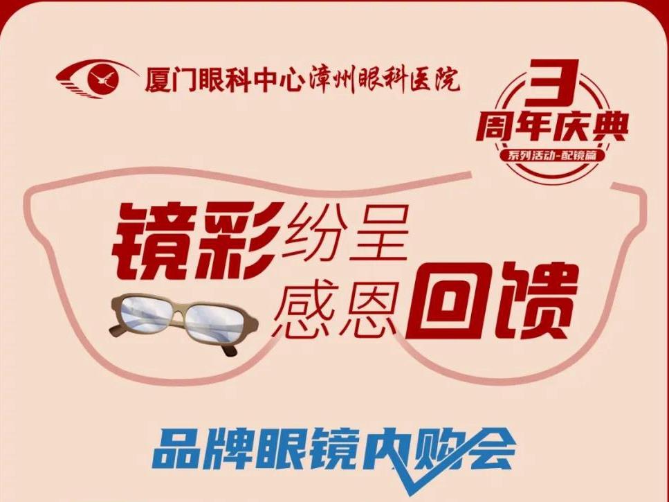 周年庆丨厦门眼科中心漳州眼科医院开展品牌眼镜内购会活动