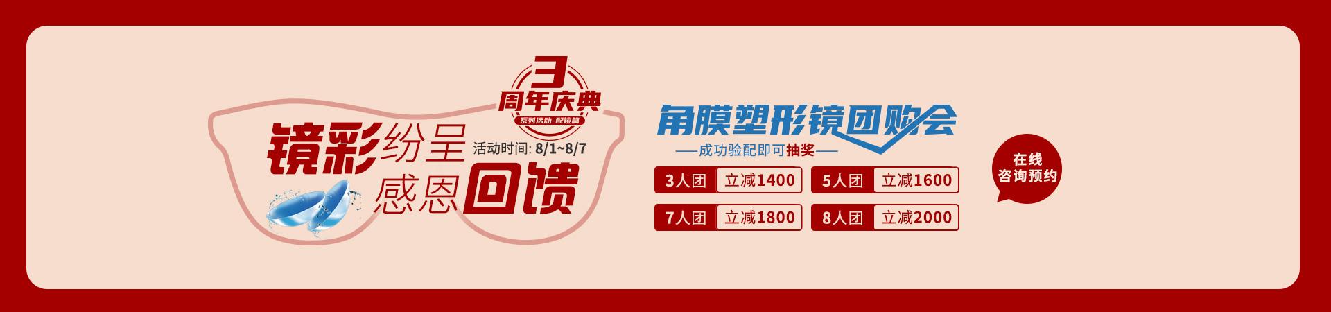 周年庆配镜banner