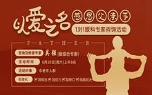 父亲节丨厦门眼科中心漳州眼科医院开展一对一眼科专家咨询专场活动