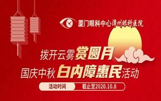 厦门眼科中心漳州眼科医院开展中秋国庆白内障惠民活动