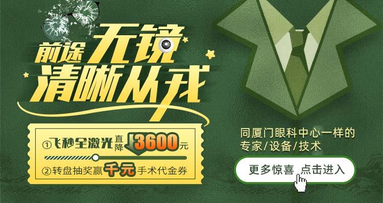 漳州征兵活动banner