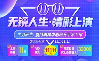 厦门眼科中心漳州眼科医院开展双十一系列福利活动