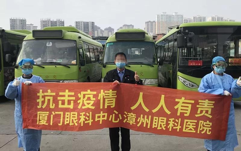 厦门眼科中心漳州眼科医院在漳州客运西站开展防控疫情工作
