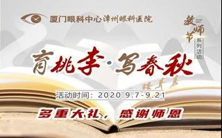 厦门眼科中心漳州眼科医院开展教师节系列福利活动