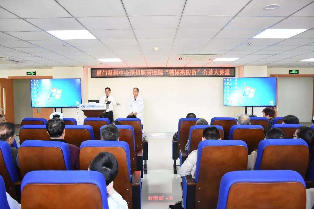 厦门眼科中心漳州眼科医院十一月活动总结