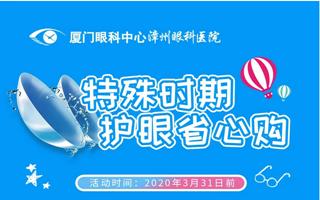 @漳州全体家长学生,上网课如何保护孩子视力?