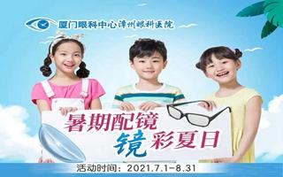 厦门眼科中心漳州眼科医院暑期配镜活动