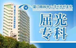 漳州高度近视能做近视手术吗
