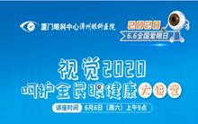 厦门眼科中心漳州眼科医院开展爱眼日系列活动