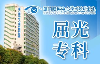 漳州治疗近视手术