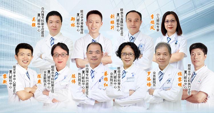 漳州眼科医院专家团队